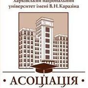 Ассоциация выпускников ХНУ имени В. Н. Каразина группа в Моем Мире.