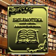 Библиотека книг автора Алексея Матеркова группа в Моем Мире.