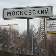 Город Московский group on My World