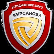 Юридическое бюро Кирсанова группа в Моем Мире.
