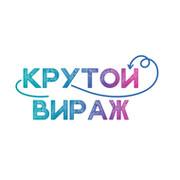 КРУТОЙ ВИРАЖ group on My World