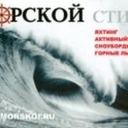 morskoi_stil группа в Моем Мире.