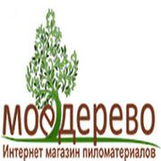 Пиломатериалы Myderevo.com группа в Моем Мире.