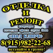 РЕМОНТ И ОТДЕЛКА КВАРТИР group on My World