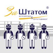 ЗаШтатом: аутстаффинг, кадровые услуги для работодателей в СПб group on My World