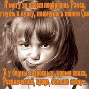 Элеонора Верланова on My World.