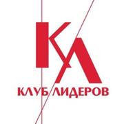 Клуб Лидеров Усть-Каменогорск on My World.