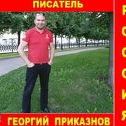Георгий Приказнов on My World.